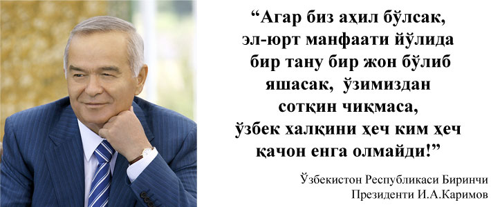 ТТА да И.А.Каримов таваллуд кун муносабати билан кўплаб тадбирлар ўтказилмоқда