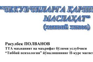 polvonov-chekish